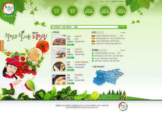 도봉구 맛의 자존심『웰빙도봉 맛집』90개소 선정