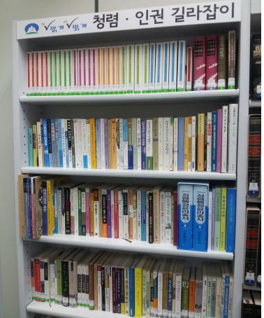행복작은도서관에 풍기는 청렴·인권의 향기