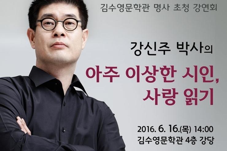 김수영 시인 사망 48주기 기념 강연