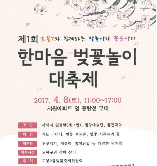 도봉2동, 제1회 한마음 벚꽃놀이 대축제 개최