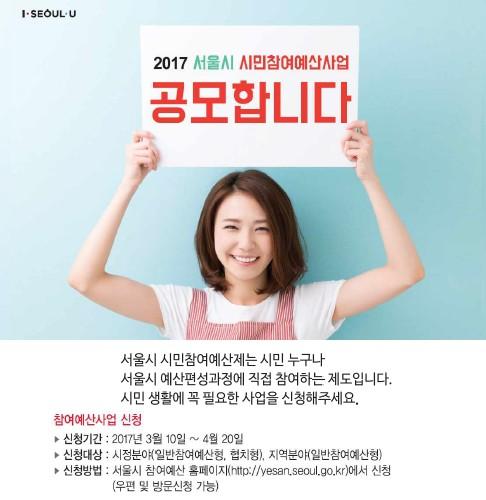 2017년도 서울시 시민참여예산 공모신청 안내