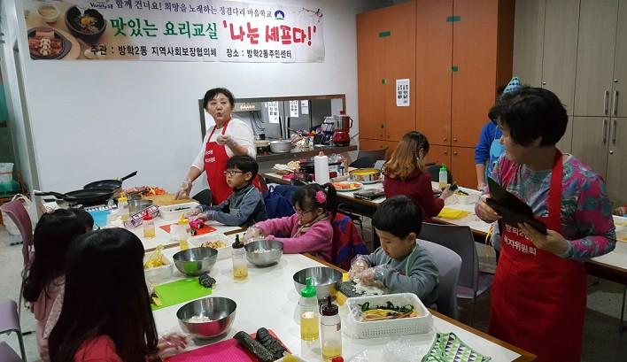 도봉구 방학2동, 희망을 노래하는 '마을학교' 문 열어