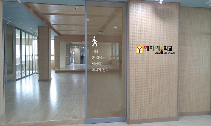 예술로 이루는 기적 도봉구, 학교 밖 청소년 위한 대안학교 '예하예술학교' 문 열어