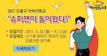 「제5기 도봉구 아버지 학교 '슈퍼맨이 돌아왔다!'」수강생 모집