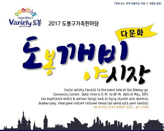 2017.도봉구 가족한마당 ˝도봉깨비 야시장˝ 개최