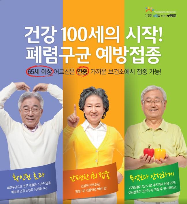 무료 폐렴구균 예방접종으로 건강한 노년 보내세요!