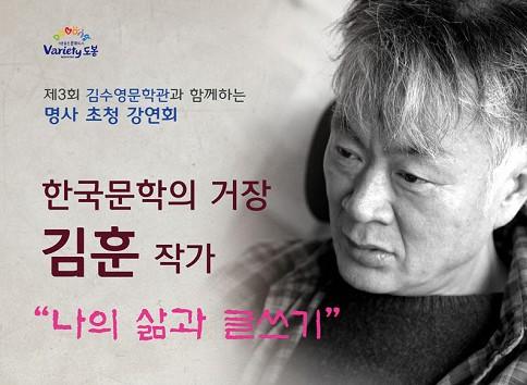 김수영문학관,  김훈 작가와 함께하는 제3회 명사초청 강연회 개최