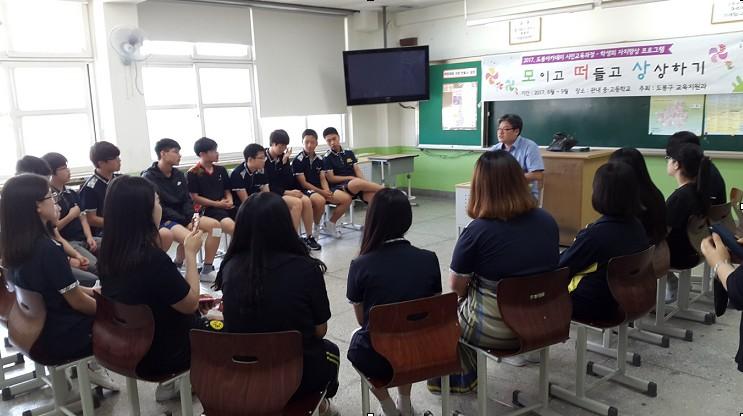 학교로 찾아가는, 도봉구 민주시민교육