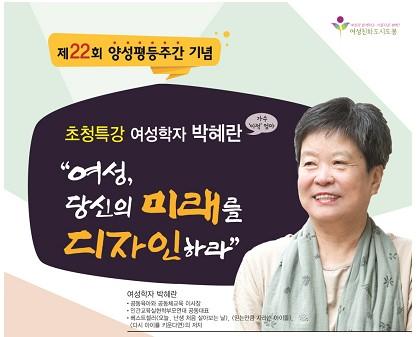 도봉구, 제22회 양성평등주간 기념행사 개최