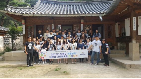 2017년 여름방학 대학생아르바이트 도봉 문화탐방 실시