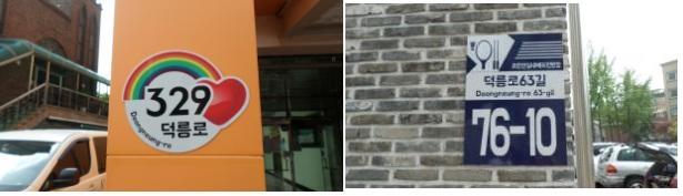 도봉구, 김수영문학관 등 17개 공공건축물  '자율형 건물번호판' 설치완료