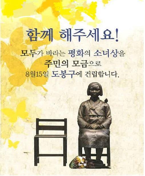 평화의 소녀상 및 창동 3사자 동상 제막식 개최