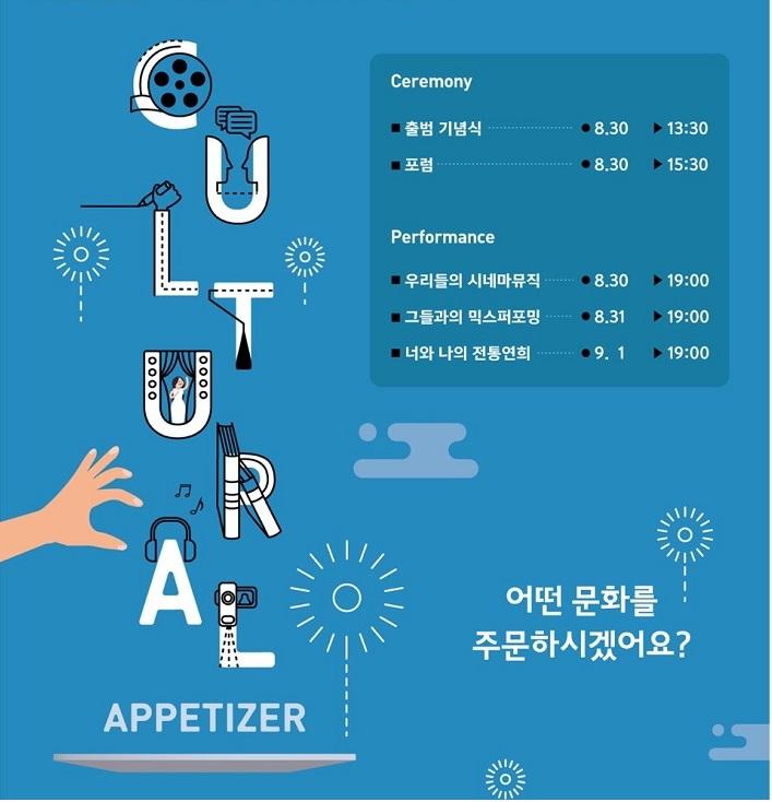 """""""새로운 문화를 맛보라!"""" 도봉문화재단 출범 기념식"""