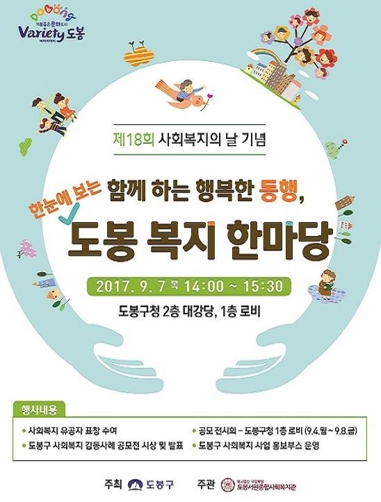 '함께하는 행복한 동행, 한눈에 보는 도봉 복지 한마당' 개최