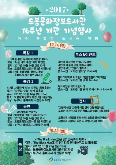 머물고 싶은 도서관, 도봉문화정보도서관 개관 16주년 기념행사 개최