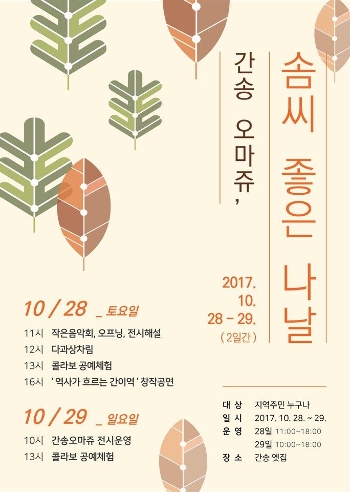 간송 옛집에서 '간송 오마쥬, 솜씨 좋은 나날' 개최