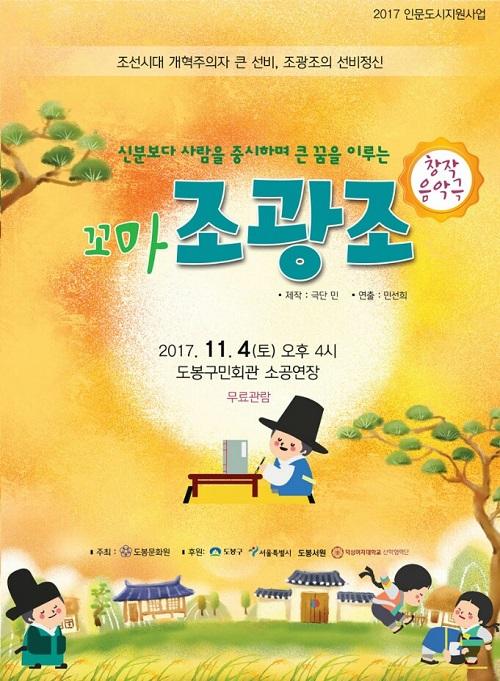 도봉구민회관에서 창작극 '꼬마 조광조' 무료 상영