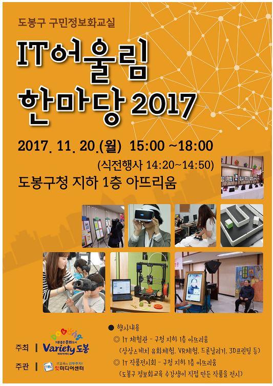 구민 정보화교육 '2017 IT 어울림 한마당' 개최