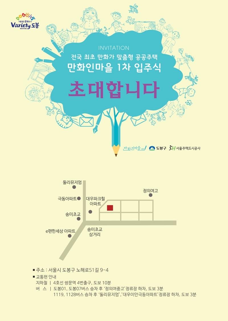 전국 최초 만화인 보금자리 '만화인마을' 입주식 개최