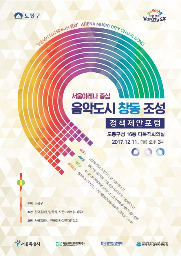 '음악도시 창동 조성' 정책제안 포럼 개최