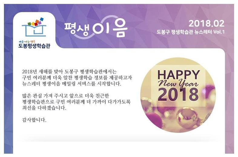 도봉구 평생학습관 뉴스레터『평생이음』메일링 서비스 개시