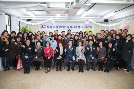 도봉 발달장애인 평생교육센터 개관