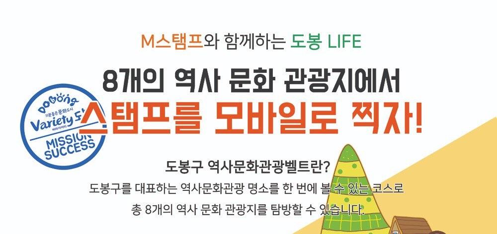 도봉구, 모바일 스탬프투어 본격 운영
