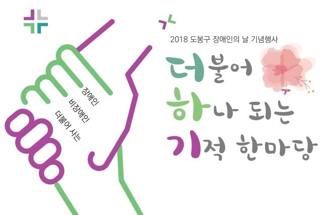 도봉구, 제38회 장애인의 날 기념행사 개최