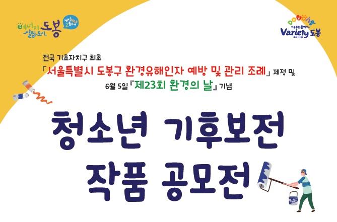 도봉구, 오는 16일까지 '청소년 기후보전 작품' 공모