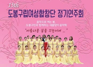 도봉구립여성합창단 제15회 정기연주회