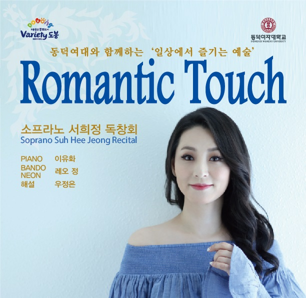 'Romantic Touch' 소프라노 서희정 독창회