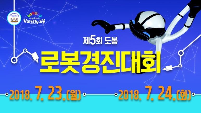 「제5회 도봉 로봇경진대회」 참가자 모집