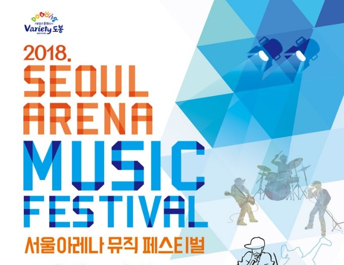 도봉구 '2018 서울아레나 뮤직 페스티벌'