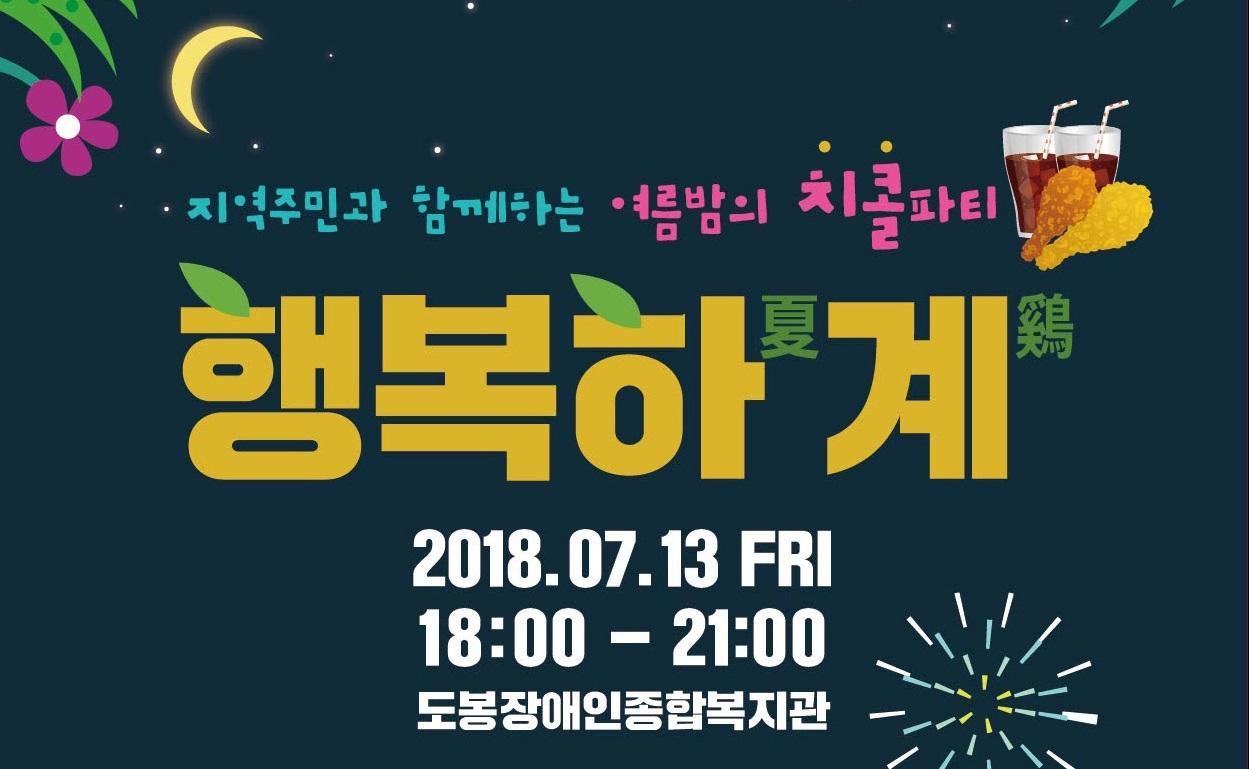 지역주민과 함께하는 여름밤의 치콜파티~!