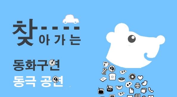 도봉구, 엄마공연봉사단 '찾아가는 동화구연 및 동극 공연'