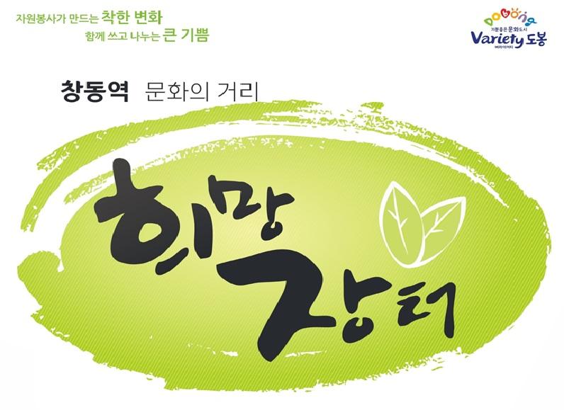 '창동역 희망장터' 8월 운영