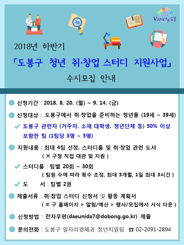 2018년 하반기 도봉구 청년 취·창업스터디 지원사업 수시모집 안내