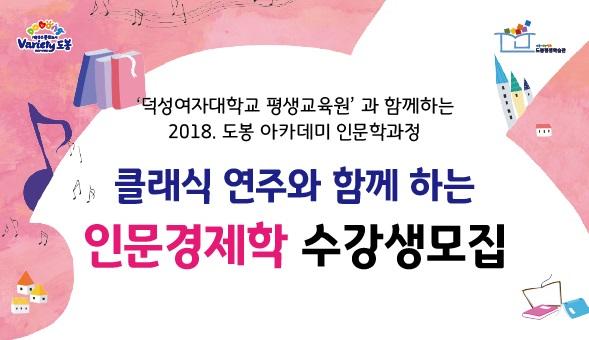 2018. 도봉 아카데미 인문학과정 수강생 모집