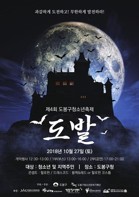 """『제4회 도봉구 청소년축제 """"도발""""』개최"""