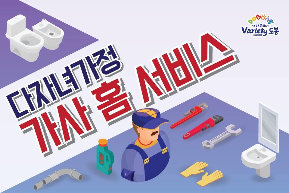 도봉구, 네 아이 이상 '다자녀가정 가사 홈서비스' 지원