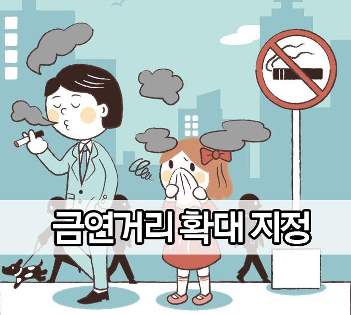 도봉구, 백운초-북서울중 통학로 주변 '금연거리 확대 지정'