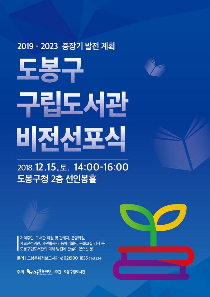 도봉구 2019-2023 중장기 발전계획 '도봉구립도서관 비전선포식'