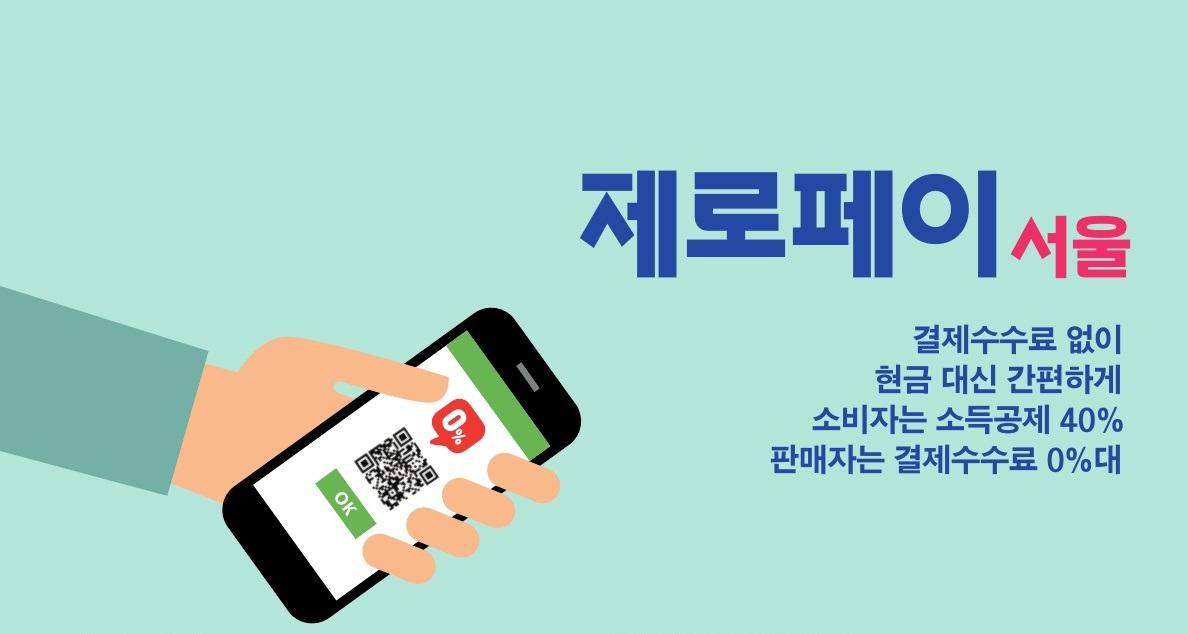 제로페이 서울, 결제수수료 없이 현금 대신 간편하게 사용하세요~