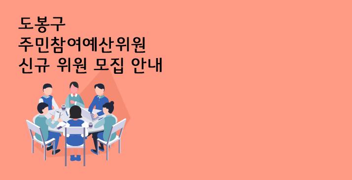 도봉구 주민참여예산위원회 신규 위원 모집 안내