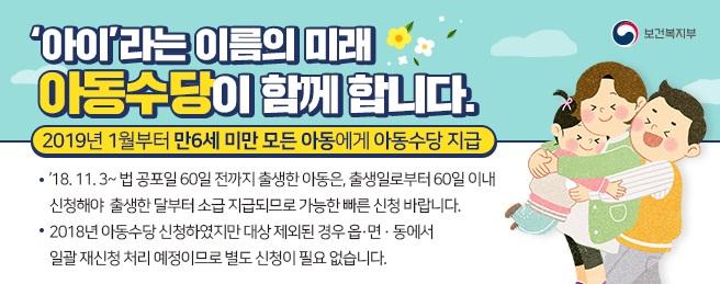 2019 아동수당 보편지급 신청 안내