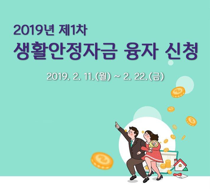2019년 제1차 생활안정자금 융자 신청 안내