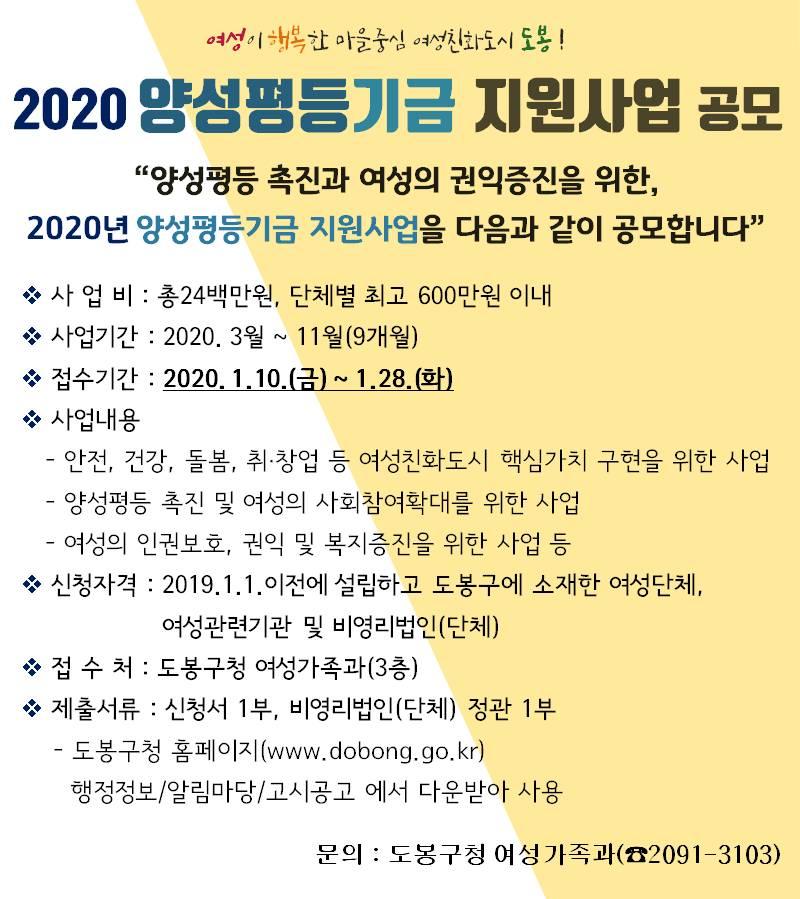 2020년 양성평등기금 지원사업 공모