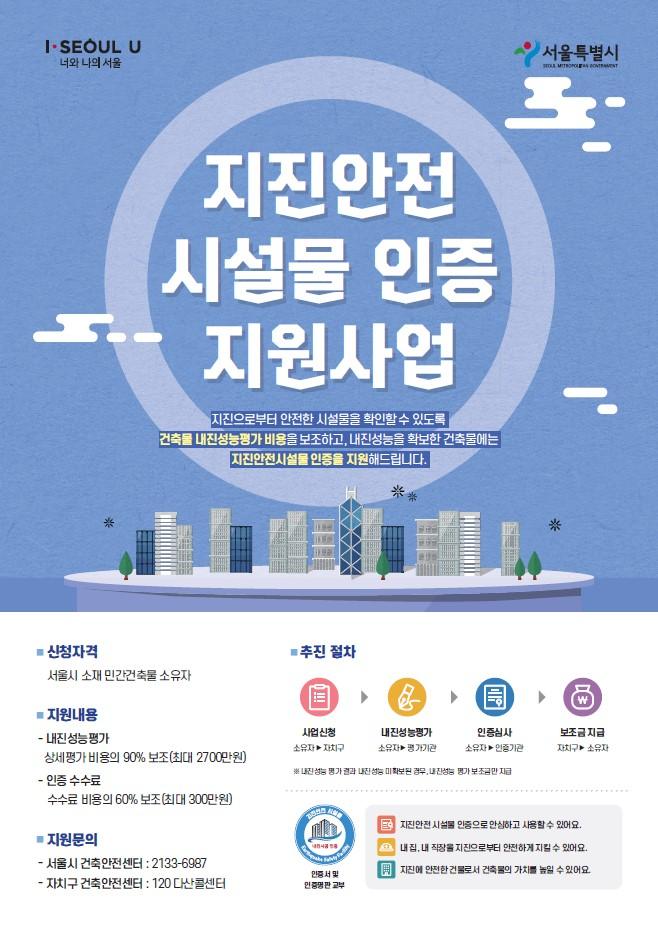 지진 안전 시설물 인증 지원사업
