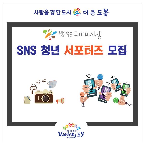 2020년 방학동도깨비시장 SNS 청년서포터즈 모집