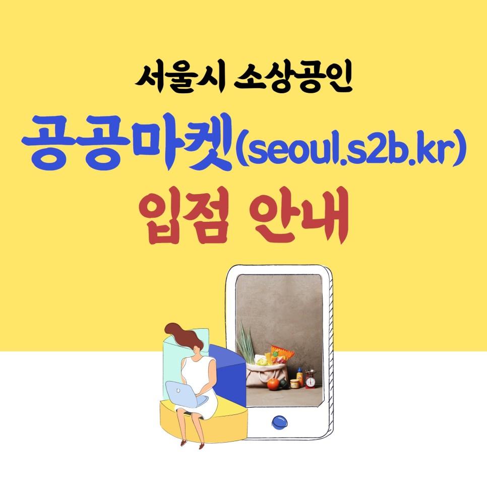 서울시 소상공인 공공마켓(seoul.s2b.kr)』입점 안내